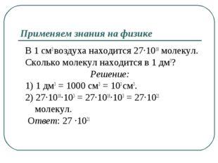 Применяем знания на физике В 1 см3 воздуха находится 27∙1018 молекул. Сколько