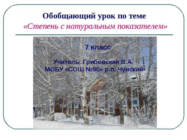 Обобщающий урок по теме «Степень с натуральным показателем» Учитель: Грибовск...