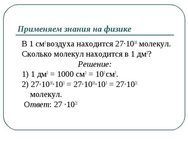 Применяем знания на физике В 1 см3 воздуха находится 27∙1018 молекул. Сколько...