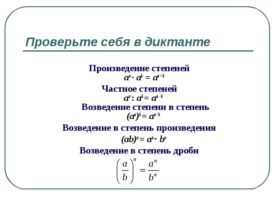 Проверьте себя в диктанте Произведение степеней an · ak = an + k Частное степ...