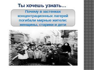 Ты хочешь узнать… Почему в застенках концентрационных лагерей погибали мирные