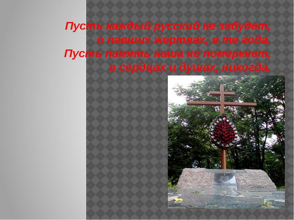 Пусть каждый русский не забудет, о павших жертвах, в те года. Пусть память н...