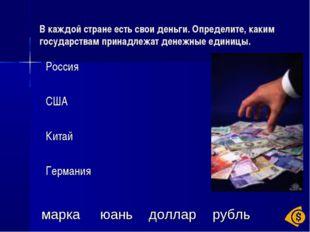 В каждой стране есть свои деньги. Определите, каким государствам принадлежат