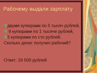 Рабочему выдали зарплату двумя купюрами по 5 тысяч рублей, 9 купюрами по 1 ты