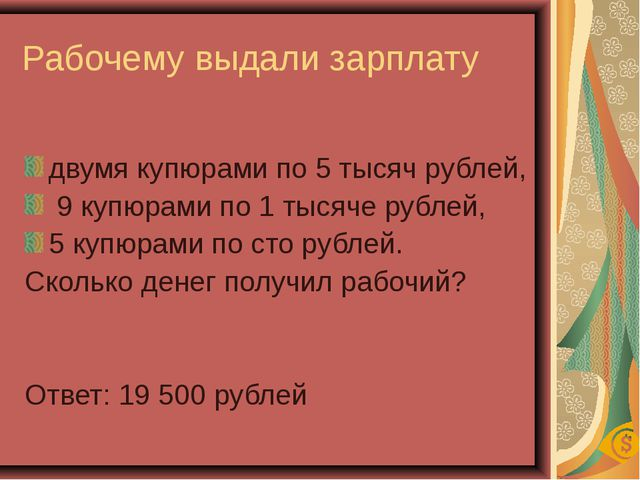 Рабочему выдали зарплату двумя купюрами по 5 тысяч рублей, 9 купюрами по 1 ты...