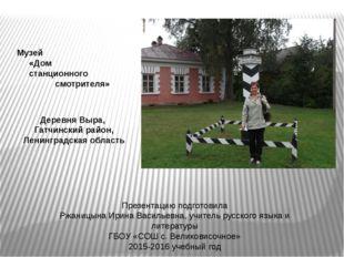 Музей «Дом станционного смотрителя» Деревня Выра, Гатчинский район, Ленинград