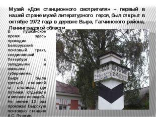 Музей «Дом станционного смотрителя» – первый в нашей стране музей литературно