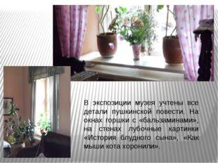 В экспозиции музея учтены все детали пушкинской повести. На окнах горшки с «б