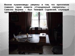 Многие пушкиноведы уверены в том, что прототипом главного героя повести «Стан