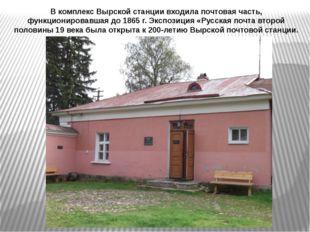 В комплекс Вырской станции входила почтовая часть, функционировавшая до 1865