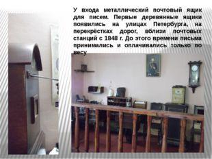 У входа металлический почтовый ящик для писем. Первые деревянные ящики появил