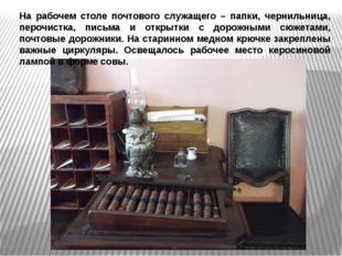 На рабочем столе почтового служащего – папки, чернильница, перочистка, письма
