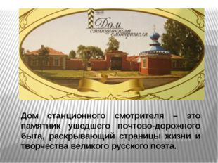 Дом станционного смотрителя – это памятник ушедшего почтово-дорожного быта, р