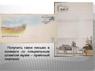 Получить такое письмо в конверте со специальным штампом музея – приятный сюр