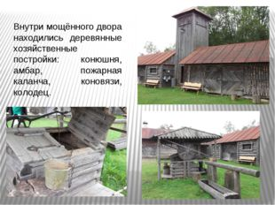 Внутри мощённого двора находились деревянные хозяйственные постройки: конюшня