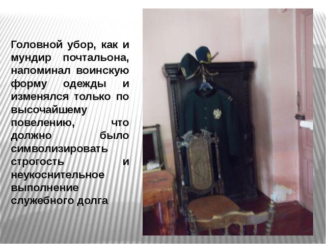 Головной убор, как и мундир почтальона, напоминал воинскую форму одежды и изм...