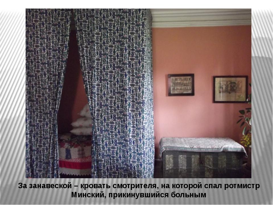 За занавеской – кровать смотрителя, на которой спал ротмистр Минский, прикину...