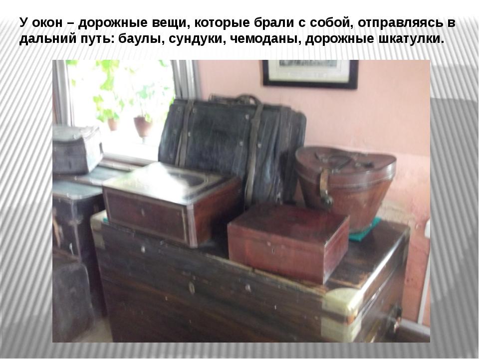 У окон – дорожные вещи, которые брали с собой, отправляясь в дальний путь: ба...