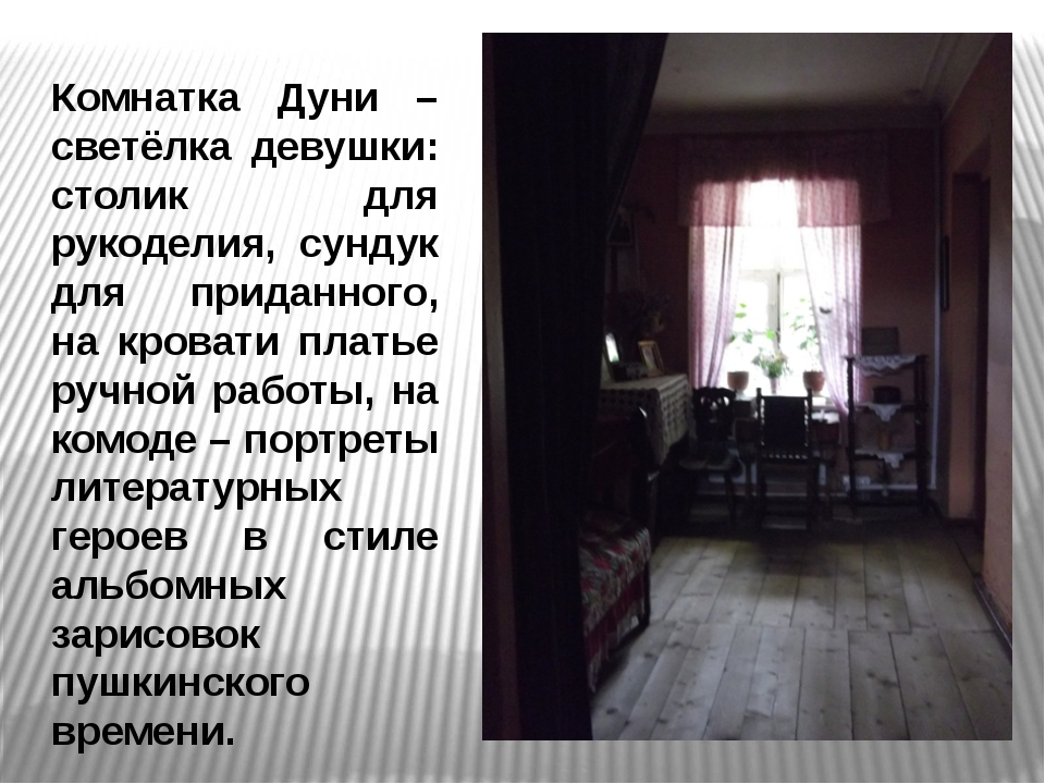 Комнатка Дуни – светёлка девушки: столик для рукоделия, сундук для приданного...