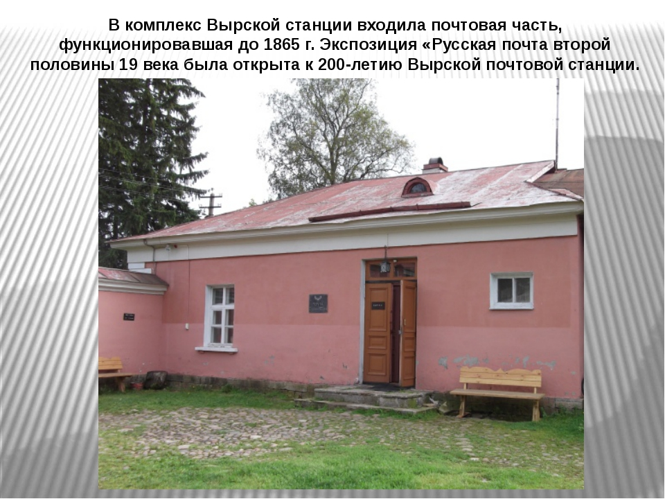 В комплекс Вырской станции входила почтовая часть, функционировавшая до 1865...