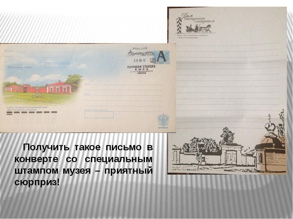 Получить такое письмо в конверте со специальным штампом музея – приятный сюр...