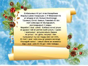 Елбасымыз Нұрсұлтан Назарбаев Жарлығымен 4-маусым «ҚР Мемлекеттік рәміздер к