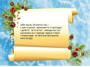 1991 жылы 16-желтоқсан – Қазақстанның мемлекеттік тәуелсіздігі, әділеттің, ақ