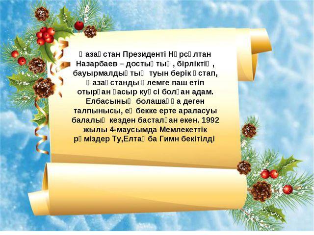Қазақстан Президенті Нұрсұлтан Назарбаев – достықтың, бірліктің, бауырмалдықт...