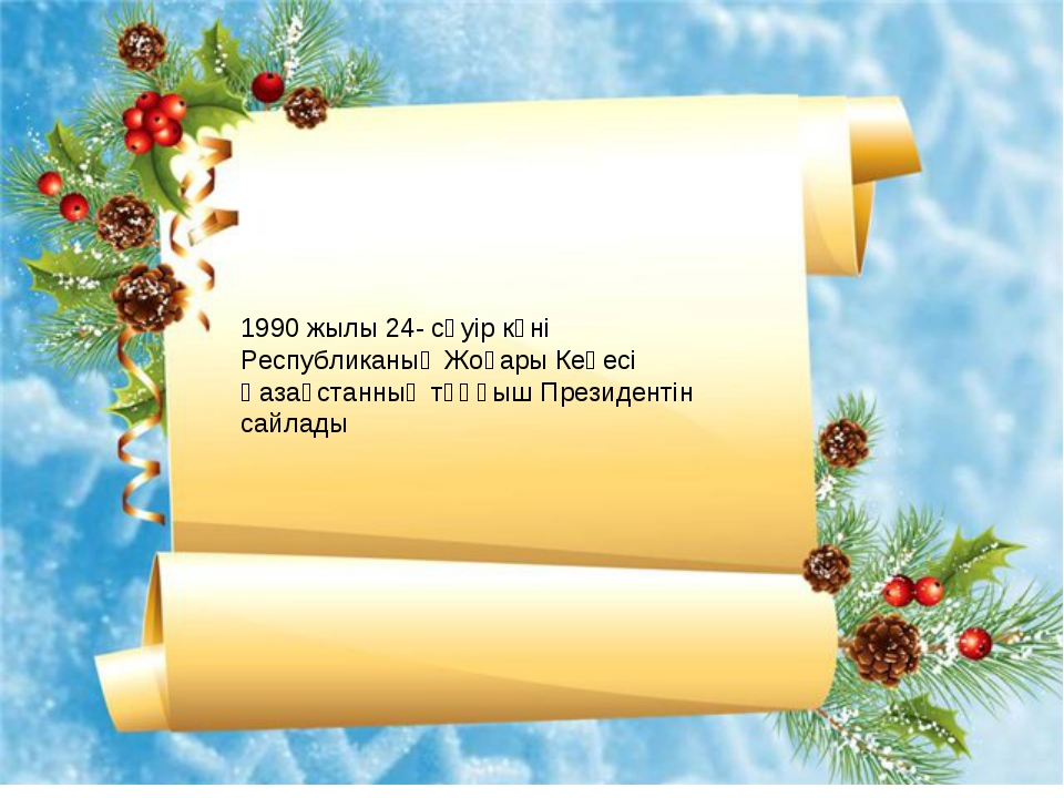 1990 жылы 24- сәуір күні Республиканың Жоғары Кеңесі Қазақстанның тұңғыш През...