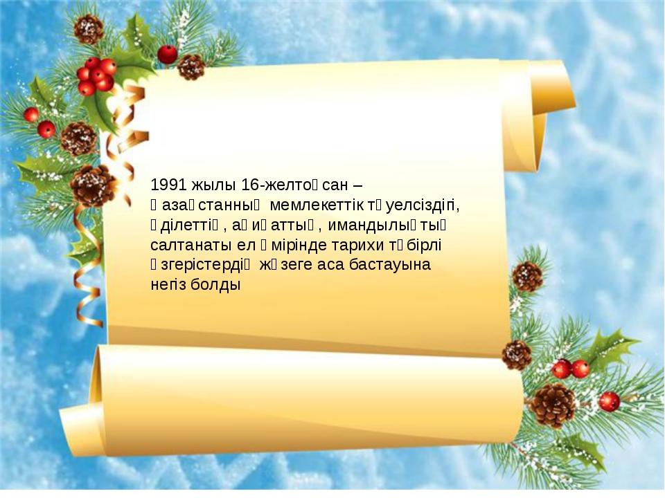 1991 жылы 16-желтоқсан – Қазақстанның мемлекеттік тәуелсіздігі, әділеттің, ақ...