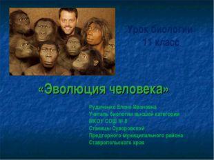 «Эволюция человека» Рудиченко Елена Ивановна Учитель биологии высшей категори