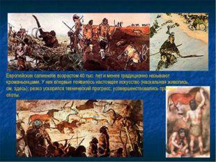 Европейских сапиенсов возрастом 40 тыс. лет и менее традиционно называют кром
