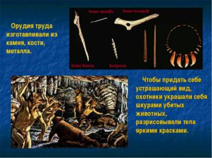 Орудия труда изготавливали из камня, кости, металла. Чтобы придать себе устр