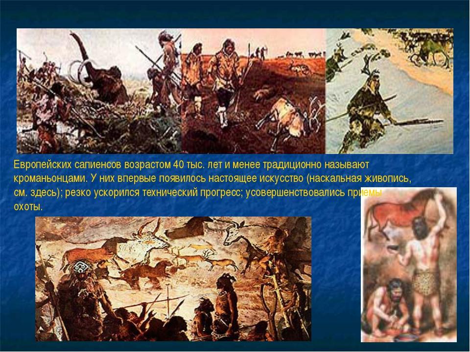 Европейских сапиенсов возрастом 40 тыс. лет и менее традиционно называют кром...