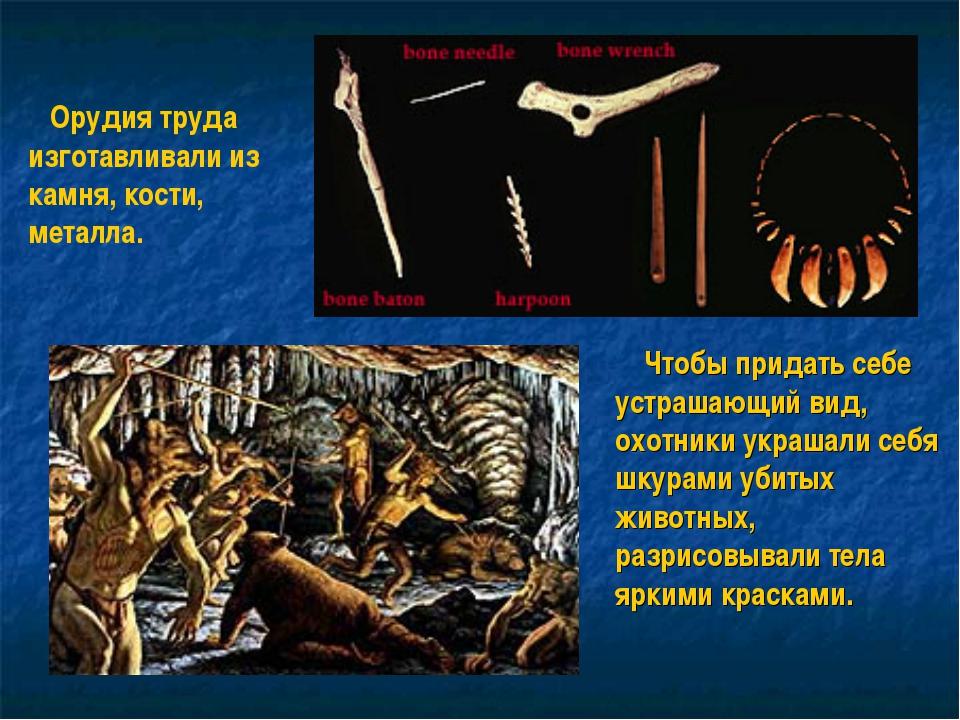 Орудия труда изготавливали из камня, кости, металла. Чтобы придать себе устр...