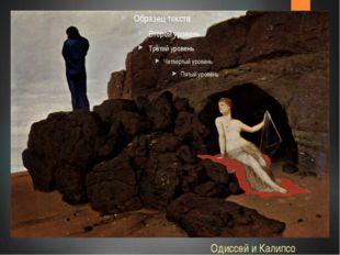 Одиссей иКалипсо