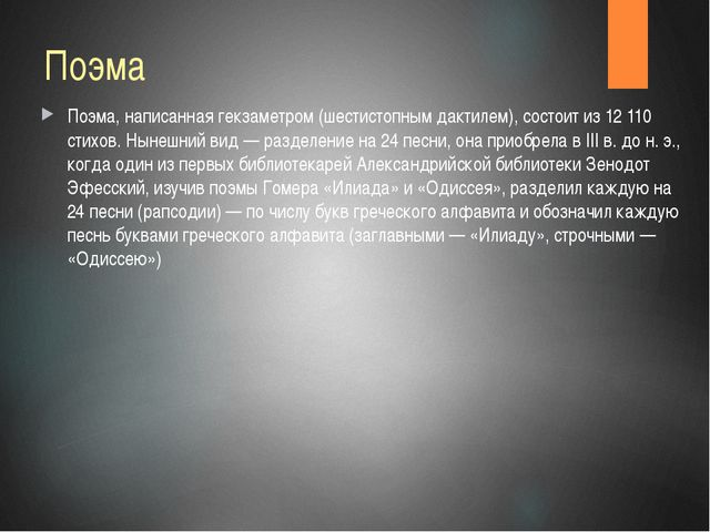 Поэма Поэма, написаннаягекзаметром(шестистопным дактилем), состоит из 12 11...