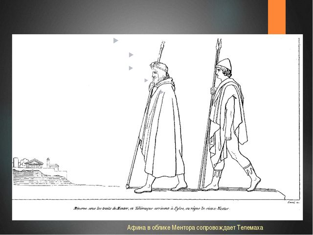 Афина в облике Ментора сопровождает Телемаха