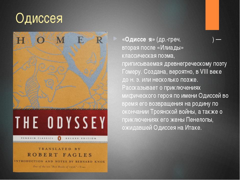 Одиссея «Одиссе́я»(др.-греч.Ὀδύσσεια)— вторая после «Илиады» классическая...