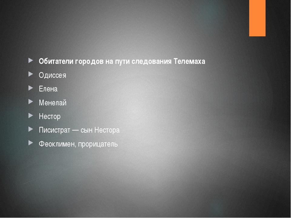 Обитатели городов на пути следования Телемаха Одиссея Елена Менелай Нестор Пи...