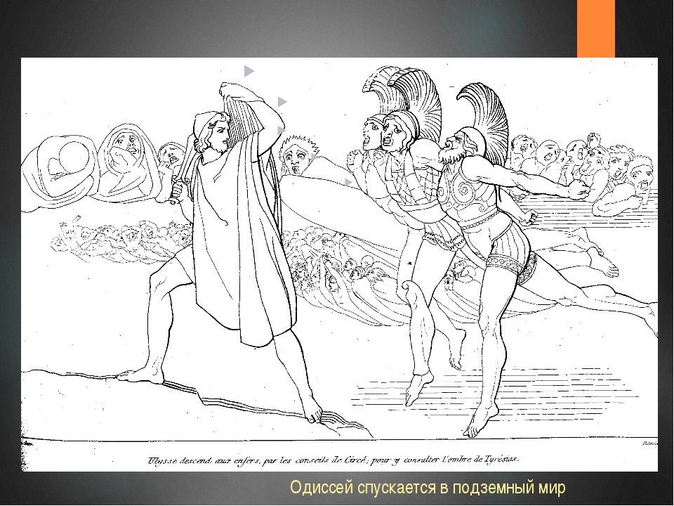 Одиссей спускается в подземный мир