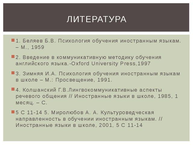 1. Беляев Б.В. Психология обучения иностранным языкам. – М., 1959 2. Введение...