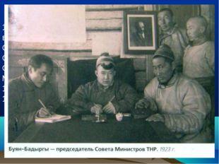 1921г - Буян-Бадыргы занимал руководящие посты в Правительстве ЦК ТНРП. С 192