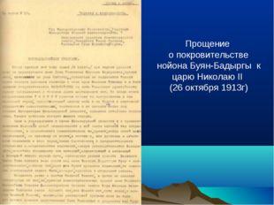 Прощение о покровительстве нойона Буян-Бадыргы к царю Николаю II (26 октября