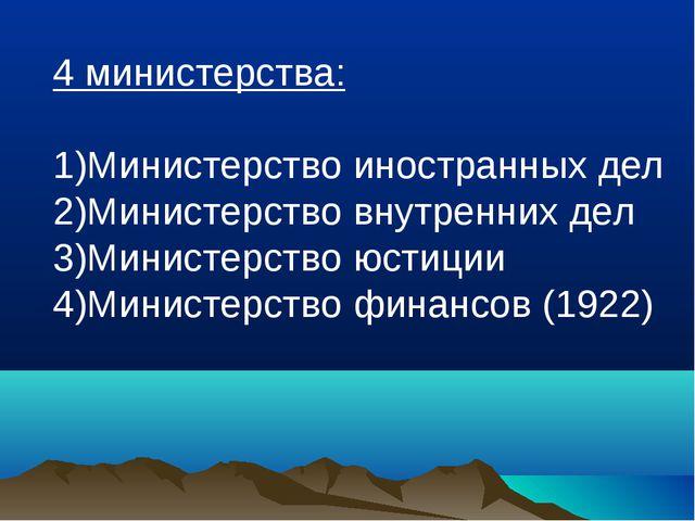 4 министерства: Министерство иностранных дел Министерство внутренних дел Мини...
