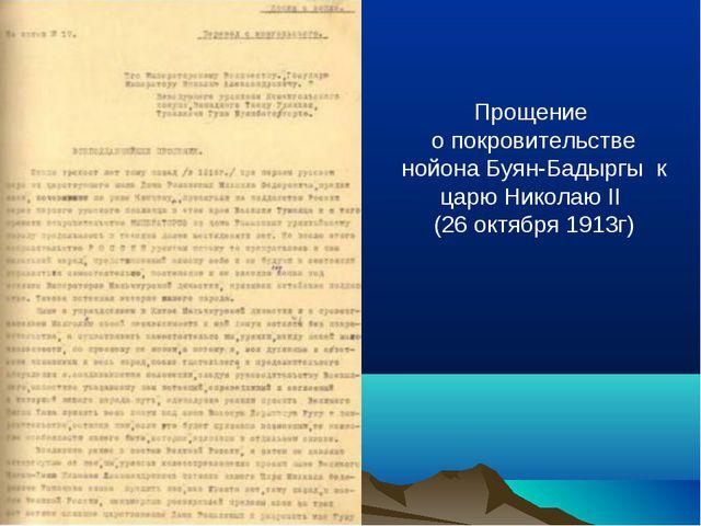 Прощение о покровительстве нойона Буян-Бадыргы к царю Николаю II (26 октября...