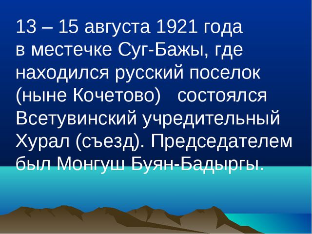 13 – 15 августа 1921 года в местечке Суг-Бажы, где находился русский поселок...