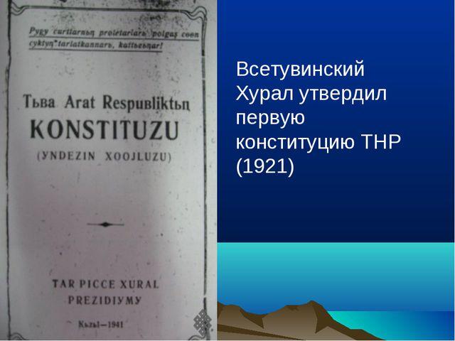Всетувинский Хурал утвердил первую конституцию ТНР (1921)