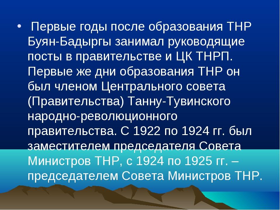 Первые годы после образования ТНР Буян-Бадыргы занимал руководящие посты в п...