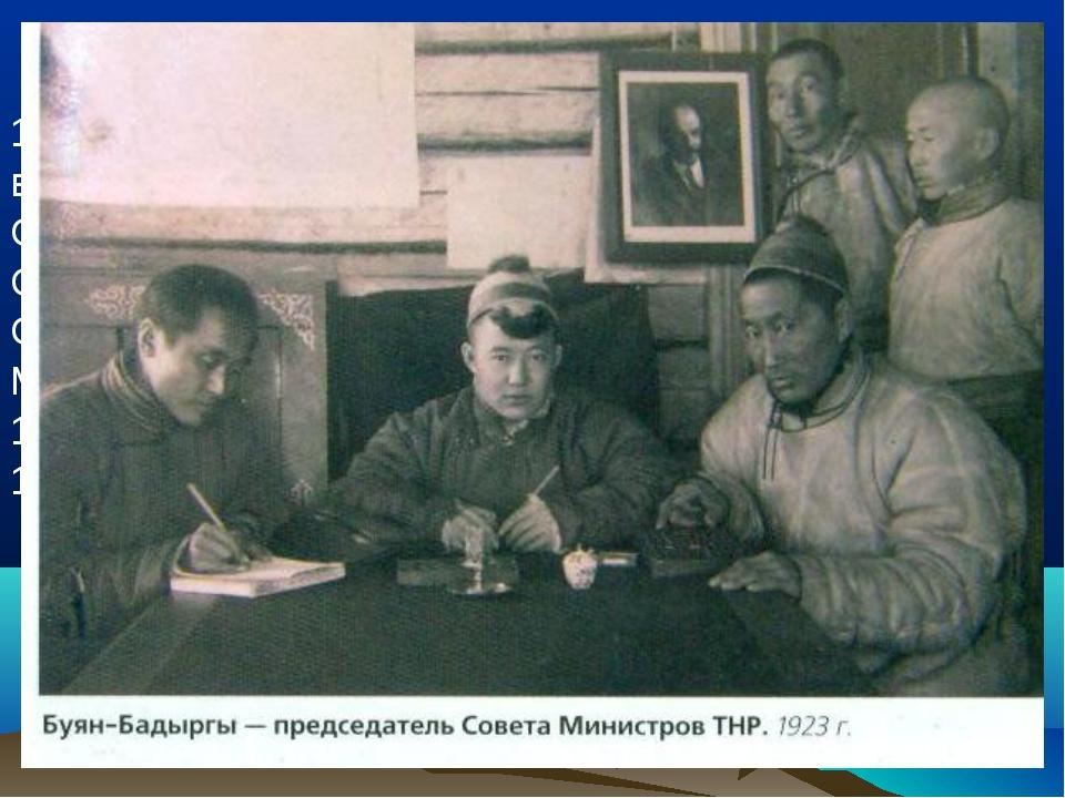 1921г - Буян-Бадыргы занимал руководящие посты в Правительстве ЦК ТНРП. С 192...